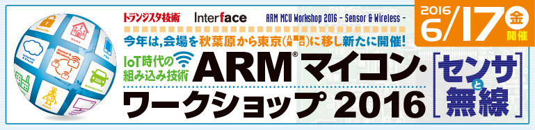 http://it.cqpub.co.jp/tse/201606ARM/images/banner.jpg